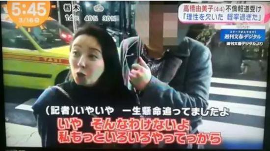(图为高桥由美子回记者图)