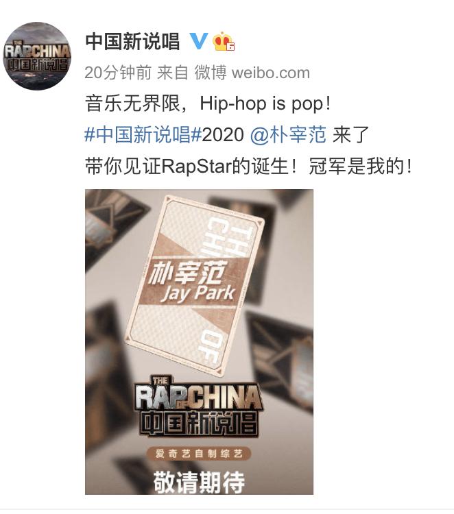 朴宰范加盟《中国新说唱》 与吴亦凡潘玮柏等合作