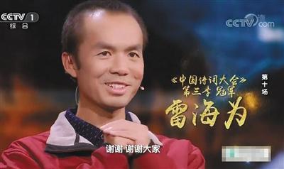 4月4日,《中国诗词大会》第三季总决赛落幕,来自杭州的外卖小哥雷海为获得总冠军。 央视截图
