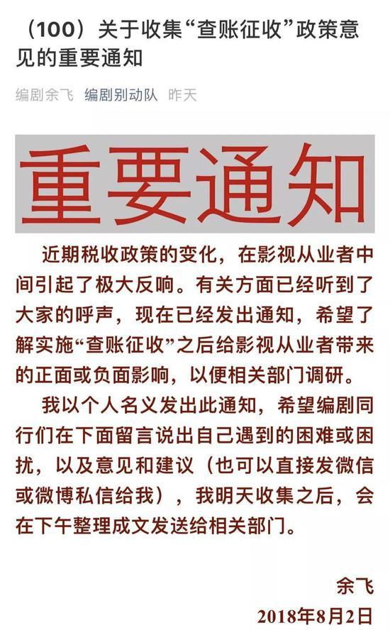 """娱乐圈""""税务大地震""""余震:编剧建言不该一刀切"""