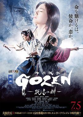 GOZEN-純恋