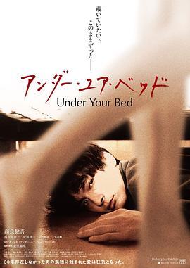 我在你床下(2019)