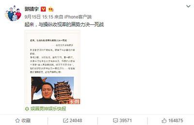 9月15日,导演郭靖宇的博文《起来,与把持 收视率的黑权利决一雌雄  》激发 少量网友存眷 。国家 广播电视总局发文停止回应,称已采取  相干办法 停止考查。