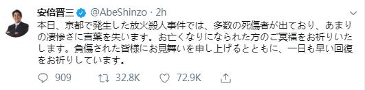 安倍就京都火灾发推文:痛心到难以言喻