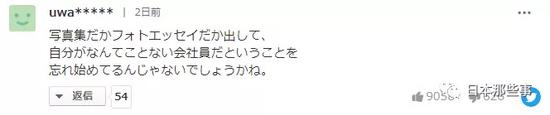 日本疫情反复影响网友情绪 公众人物言行备受关注
