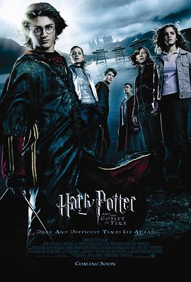 哈利-波特与火焰杯