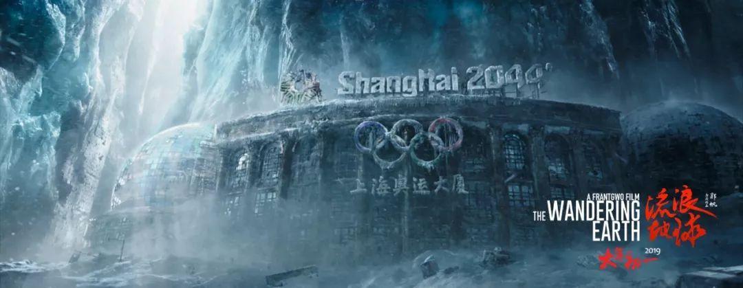 《流浪地球》中的上海奥运大厦