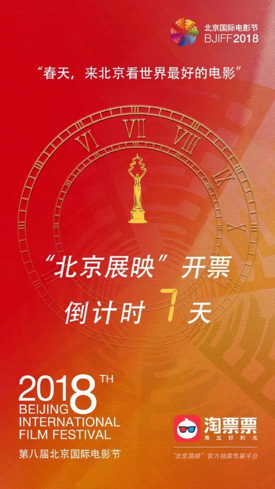 第8届北京电影节开幕在即 片单亮眼获影迷关注