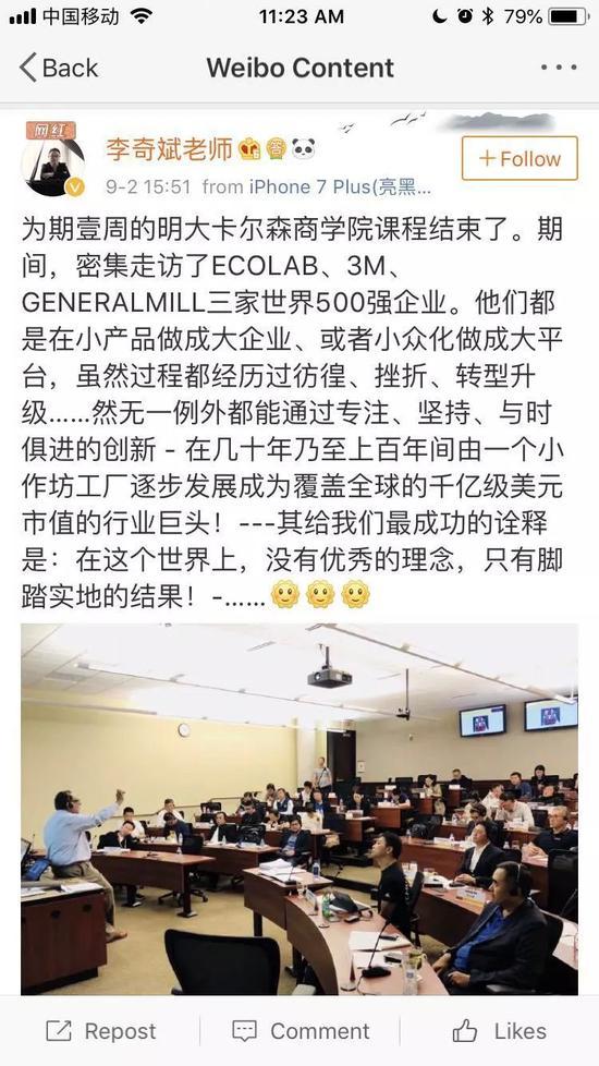 ▲李奇斌老师的微博