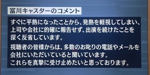 富川悠太透过节目向大众道歉