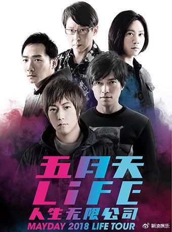 五月天LIFE [人生无限公司]巡回演唱会 常州站 2018 MAYDAY LIFE TOUR