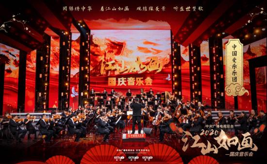 《2020江山如画国庆音乐会》如期而至