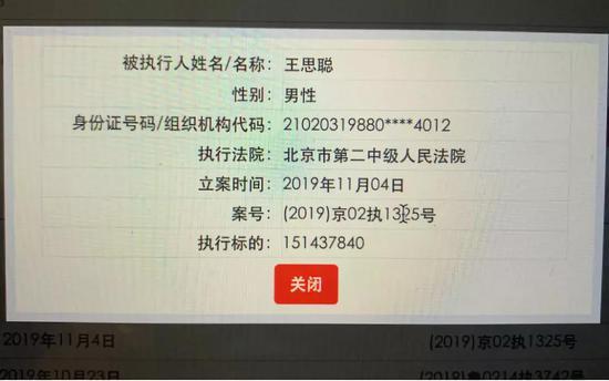 中國執行信息公開網截圖 圖片來自新京報