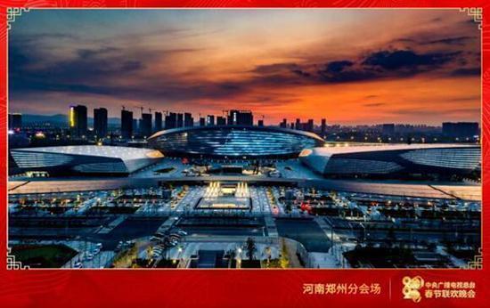 資料圖:河南鄭州分會場 2020春晚節目組供圖