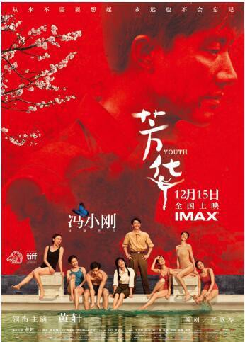 《芳华》受邀柏林电影节 冯小刚将携主创亮相红毯