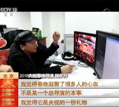 春晚导演杨东升:欢乐度受众度是节目选拔首要标准