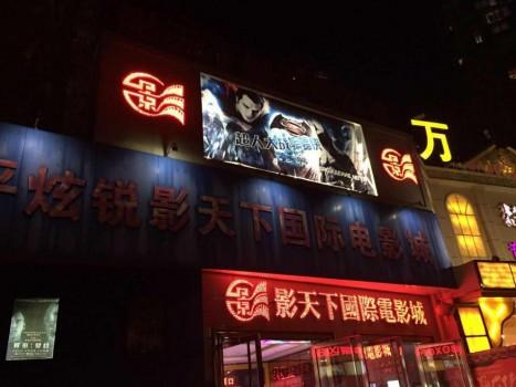 口碑干预的低效,也促进了这次新乐视文娱将点映做到更多城市的决心。