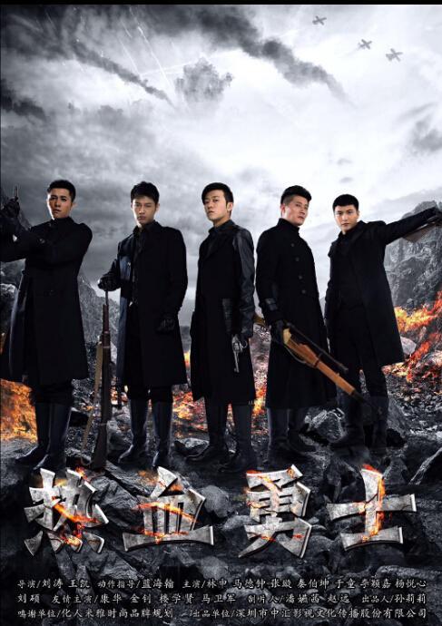 李颖嘉与林雨申《热血勇士》上演生死兄弟情