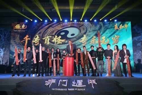 (图为《奇门遁甲》12月10日在京举办的首映礼)