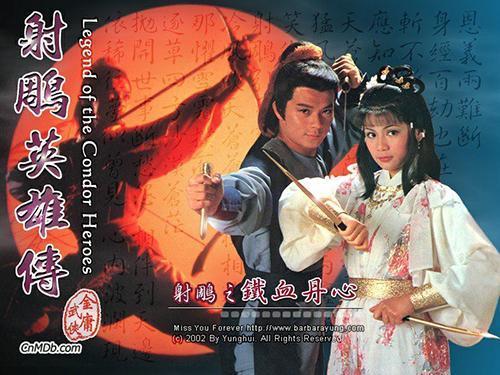 1983年版《射雕英雄传》电视剧海报.杨证桦港剧图片