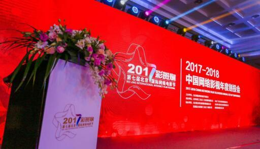 南航传媒助力第七届北京国际网络电影节