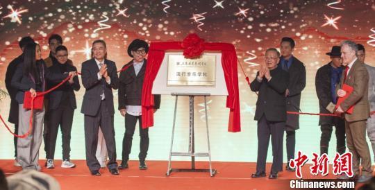 """""""上海视觉艺术学院流行音乐学院""""揭牌成立。 黄金 摄"""