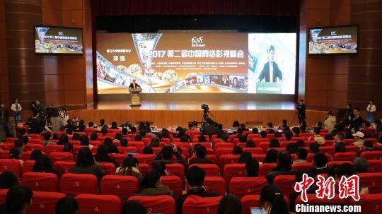 图为2017第二届中国网络影视峰会现场 胡哲斐 摄