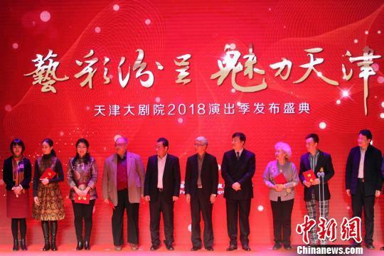 天津大剧院2018演出季正式发布 孟广禄等到场助阵