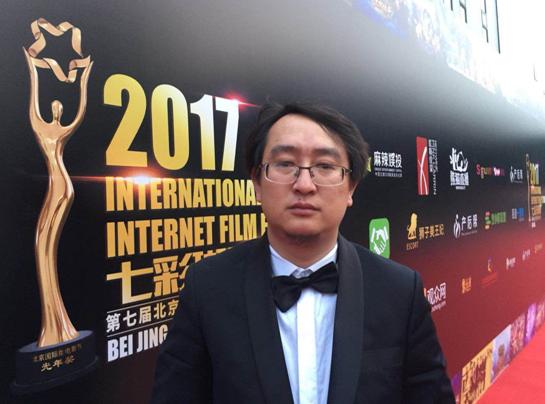 制片人赵志江受邀出席第七届北京国际网络电影节