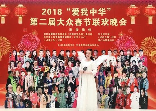 香港六合彩资料图库贾璨璨创作型儿童歌手荣获15届中国公益形象大使