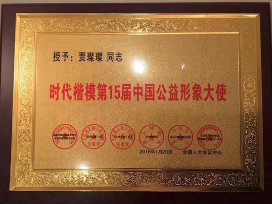 (图:儿童创作型歌手贾璨璨获得时代楷模第15届中国公益形象大使)