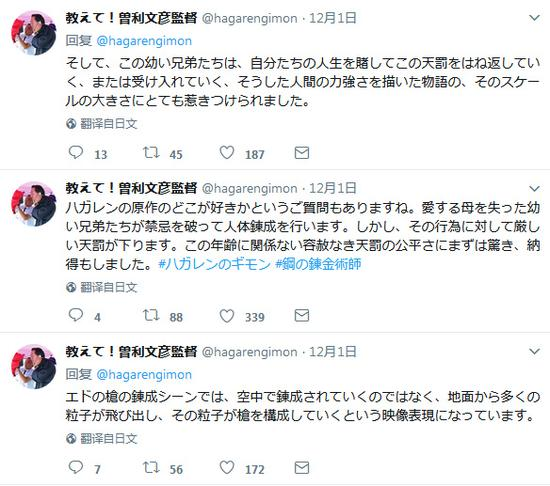 曾利文彦导演在twitter上与网友互动