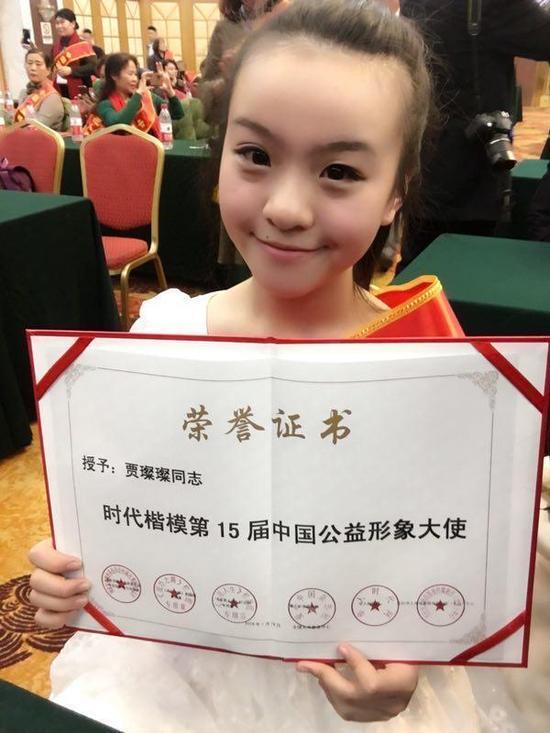 (图:儿童创作型歌手贾璨璨在全国人大会议中心获奖)