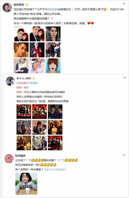 """汪东城公开恋情 在《终极一班5》""""彩排""""了婚礼"""