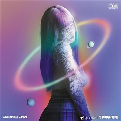 图为10月19日Cindy的新单曲封面