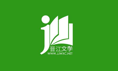 晋江文学城宣布停更15日:进行内容自查暂停更新