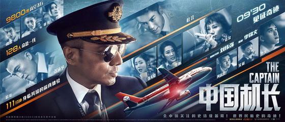電影《中國機長》海報