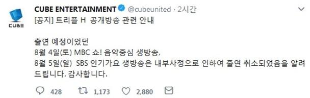 连音乐节目《Music Core》同《人气歌谣》都不会出席。