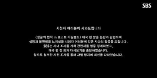 SBS就丛林法则事件道歉:严惩相关人员中断回放