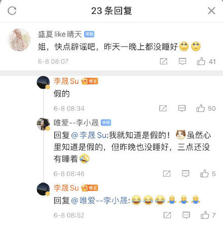 李晟辟谣离婚传闻 李佳航发省略号对谣言无语
