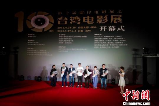 第十届两岸电影展山西启幕 两岸影人助推文化繁荣