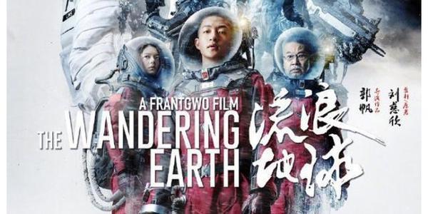 导演郭帆确认:流浪地球加长版将于年内上映