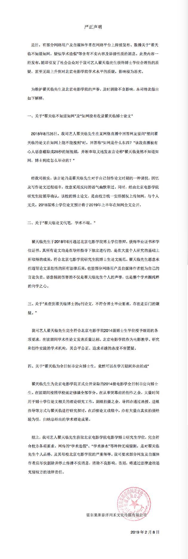 翟天临工作室发声明辟谣学术不端:符合校方要求