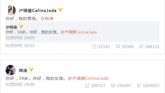 韩庚卢靖姗在微博承认恋情的截图