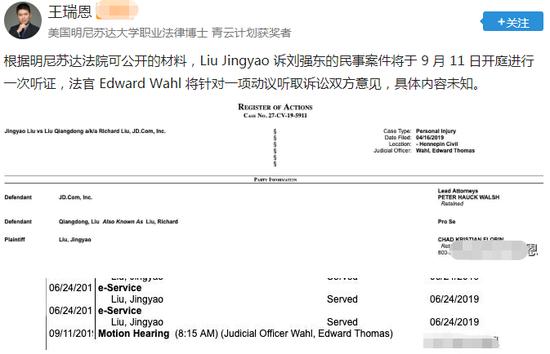 刘强东性侵案将在9月11开庭听证 女方提六项指控