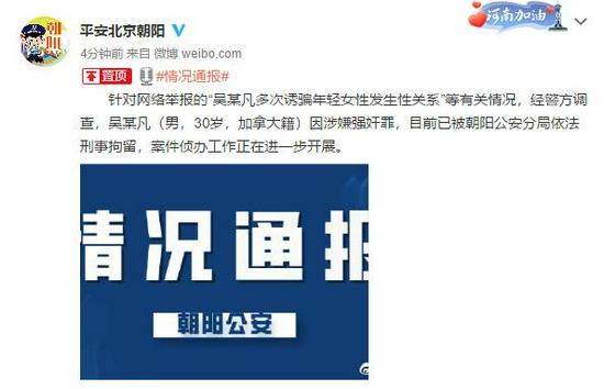 吴亦凡因涉嫌强奸罪被朝阳公安分局依法刑事拘留