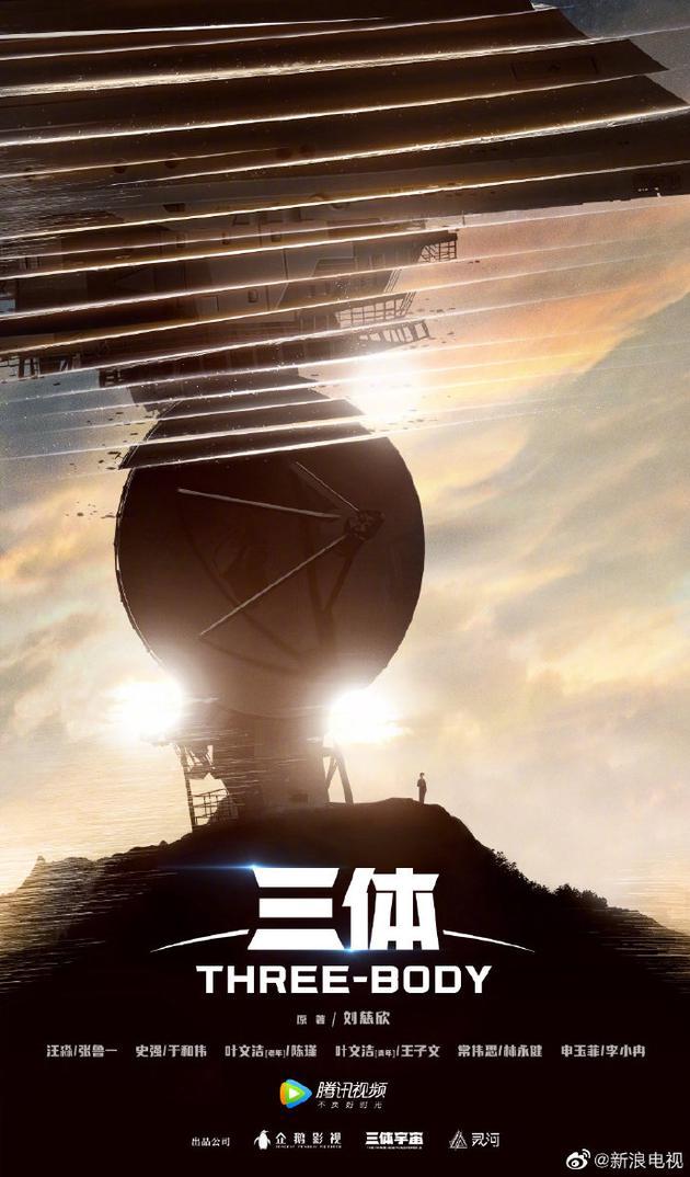 剧版《三体》筹备开机 张鲁一于和伟陈瑾等加盟