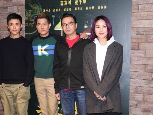 (左起)顾定轩、郭富城、导演黄庆勋、杨千嬅为新片宣传