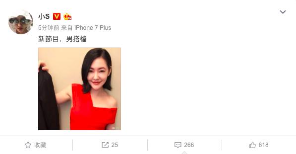 小S发微博宣布将开新节目
