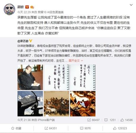 """胡歌感谢金庸:""""异国老师的鼓励和声援,唐人和吾都难以行到今天。"""""""